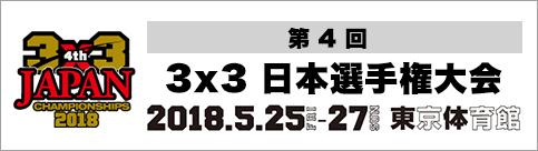 3x3日本選手権大会