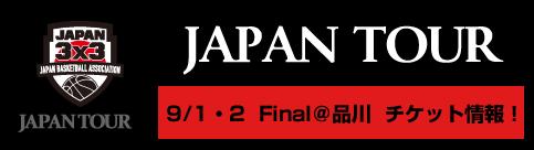 9/1・2  Final@品川  チケット情報!