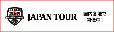 JAPAN TOUR 国内各地で開催中!
